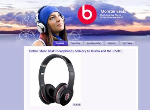 Интернет-магазин «Monster Beats»